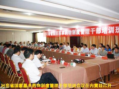 河南省国家基本药物制度管理干部培训会议在内黄县召开