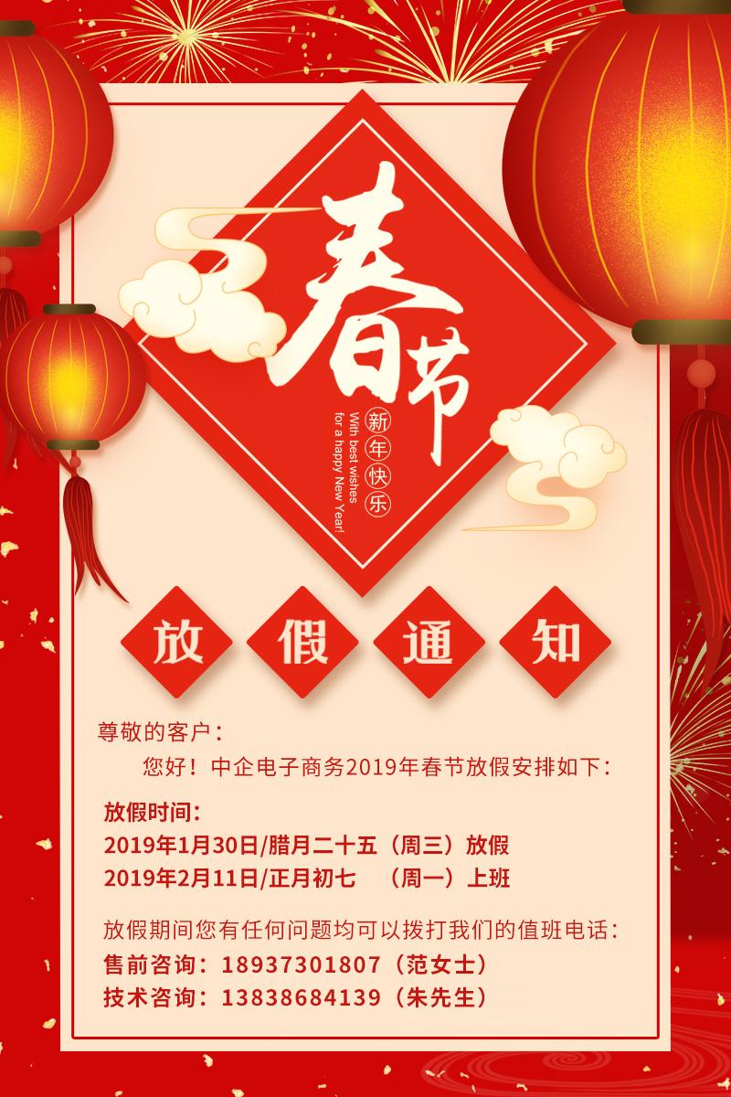 -2019春节放假通知-1