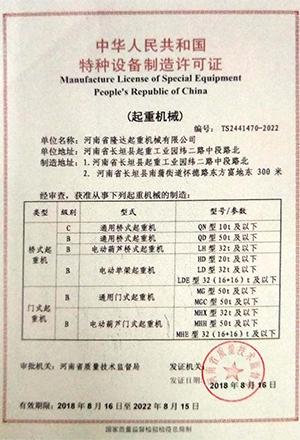 起重机械许可证