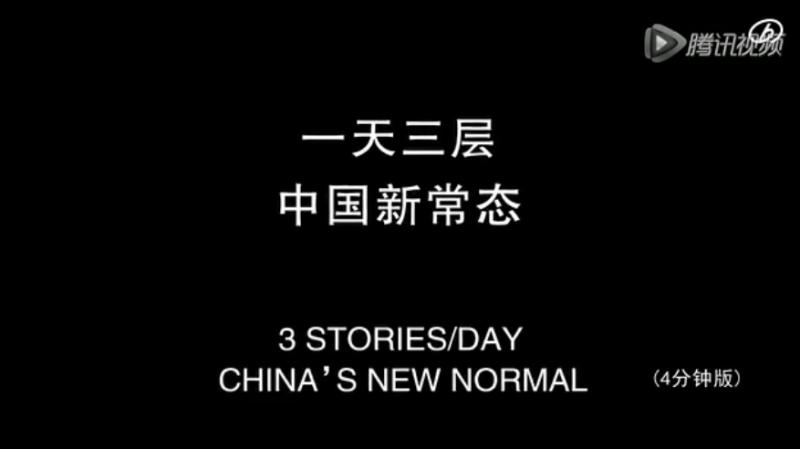金沙-一天三層 中國新常態