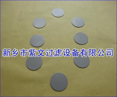 多孔燒結濾片