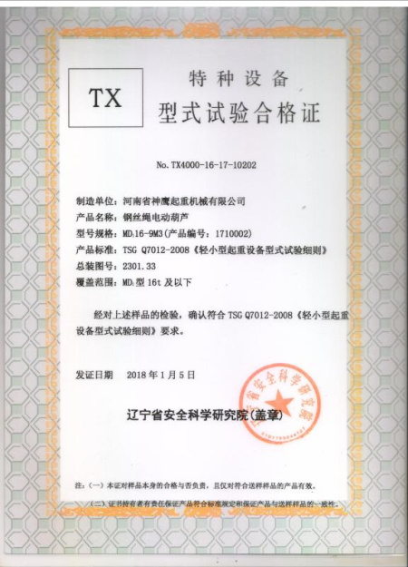 試驗合格證