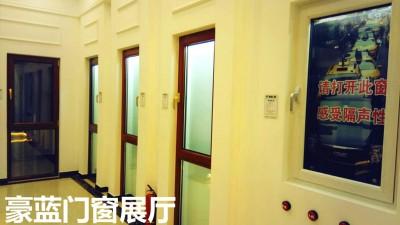 豪蓝门窗展厅