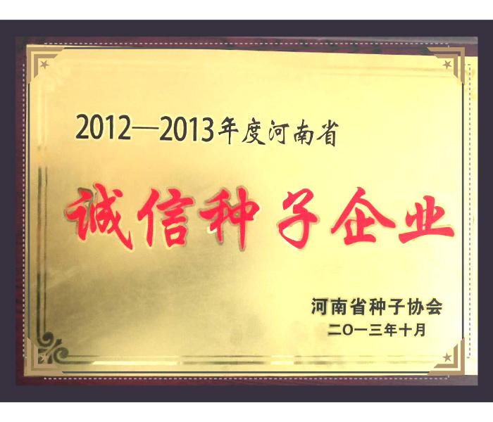 2013年诚信种子企业