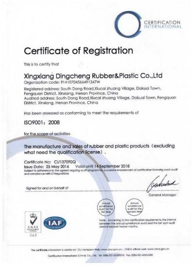 质量管理体系认证证书 英文