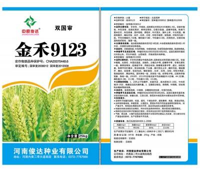 金禾9123