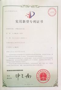 齿轮监测电主轴专利证书