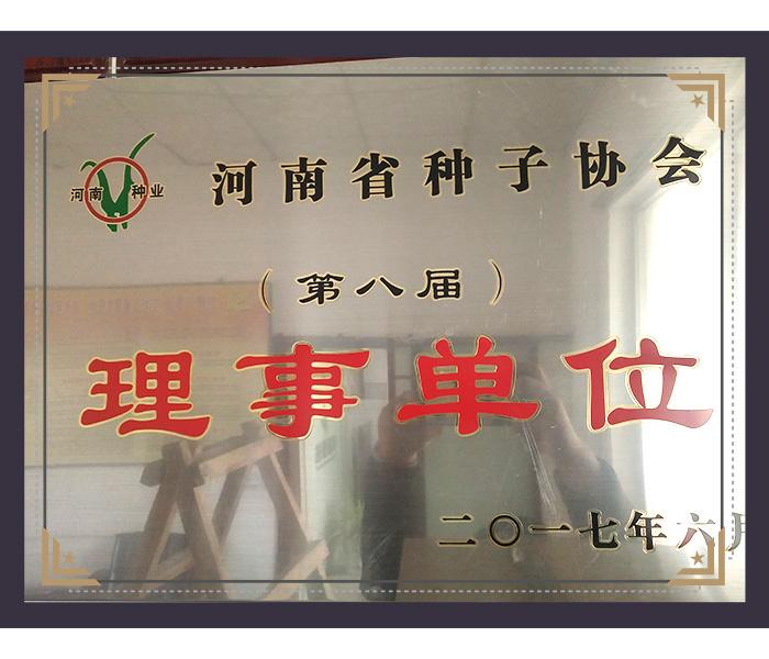 第八届河南种子协会理事单位