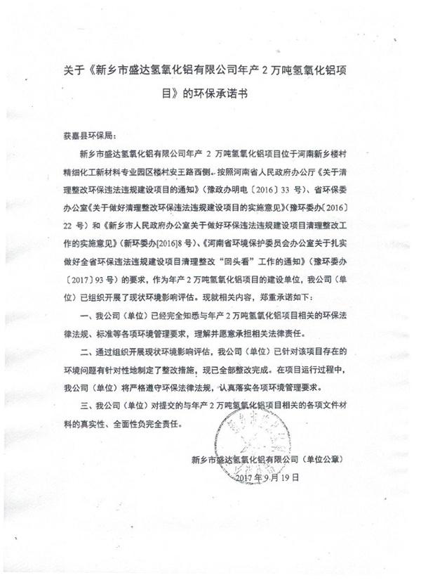 環保承諾書