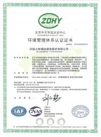 大林-环境管理体系证书中文