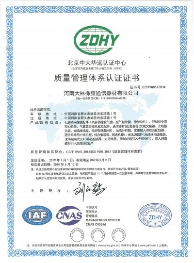 大林-质量体系证书中文