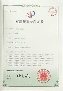 一种防震电动葫芦专利证书