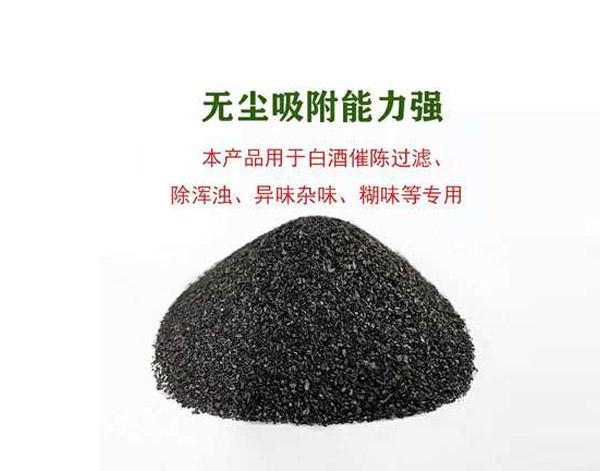 過濾白酒專用活性炭