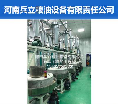 石磨面粉加工設備
