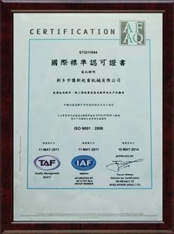 国际标准认可证书2008