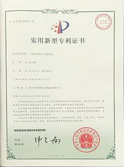 一种起重机安全操控室专利证书