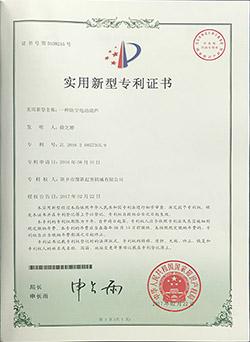 防尘电动葫芦专利证书