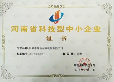河南省科技型中小企業