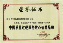 中國質量過硬服務放心信譽品牌