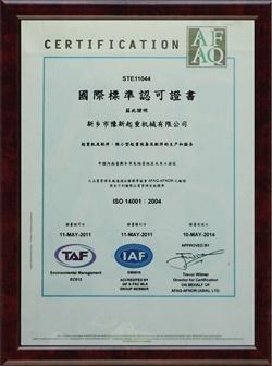 国际标准认可证书2004