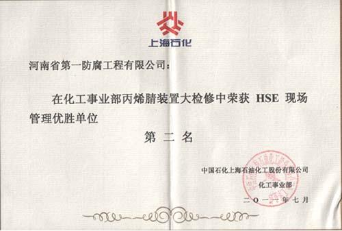 丙烯晴装置大修HSE管理优胜单位