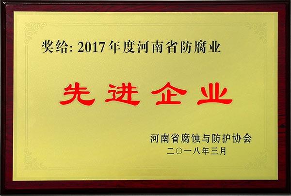 河南省腐蚀与防护协会2017年度先进企业