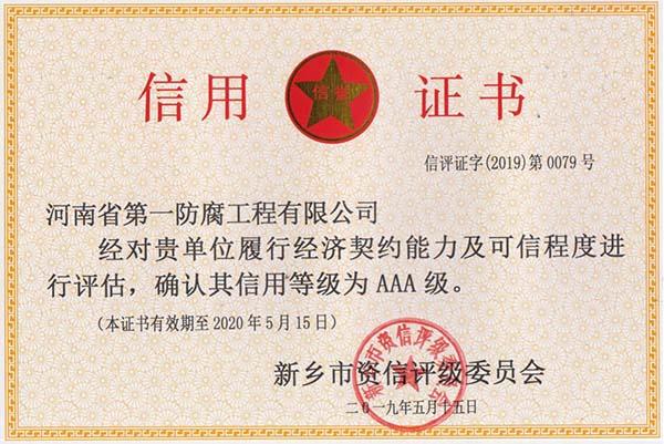 18年度AAA信用证书