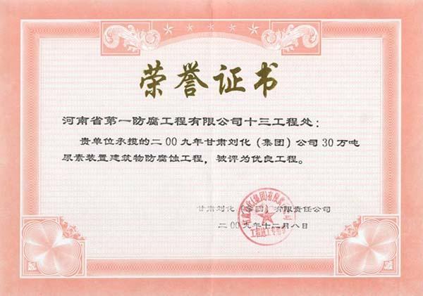 甘肃刘化尿素装置建筑防腐优质工程
