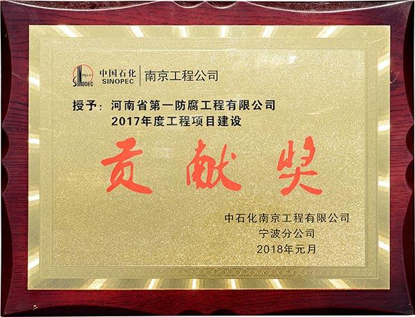 2017年度工程项目建设贡献奖