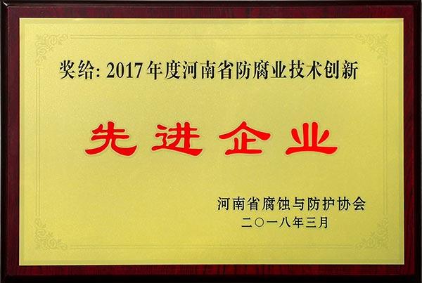 河南省腐蚀与防护协会2017年度技术创新先进企业