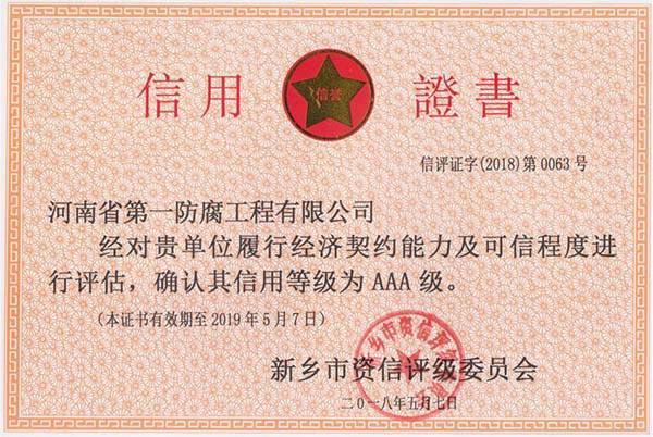 17年度AAA信用证书