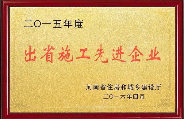 河南省住建厅15年度出省施工先进企业