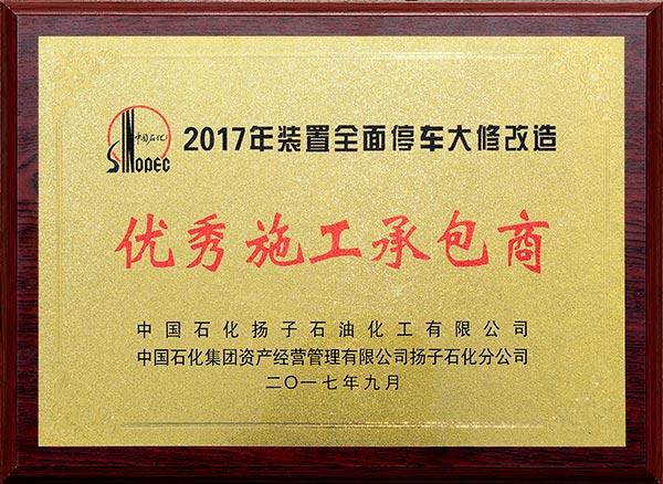2017年度扬子石化大修改造优秀施工承包商