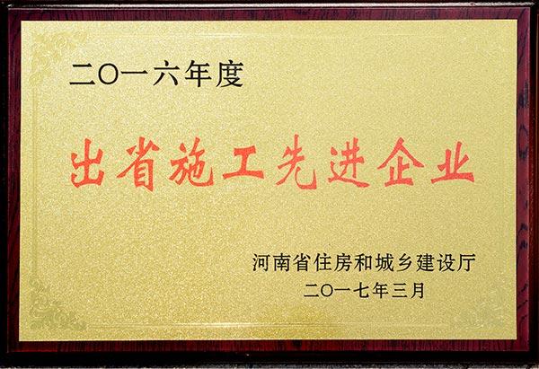 河南省住建厅16年度出省施工先进企业