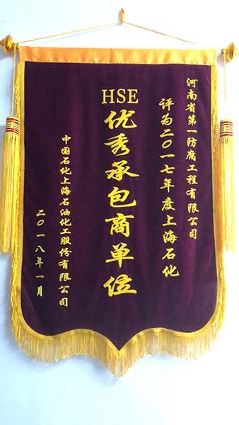 上海石化17年度HSE优秀承包商