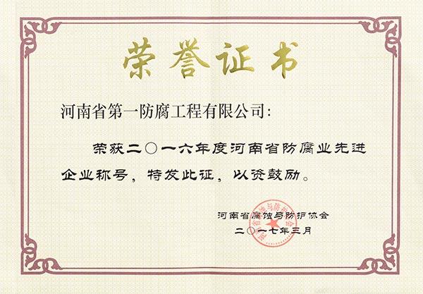 河南省腐蚀与防护协会2016年度先进企业