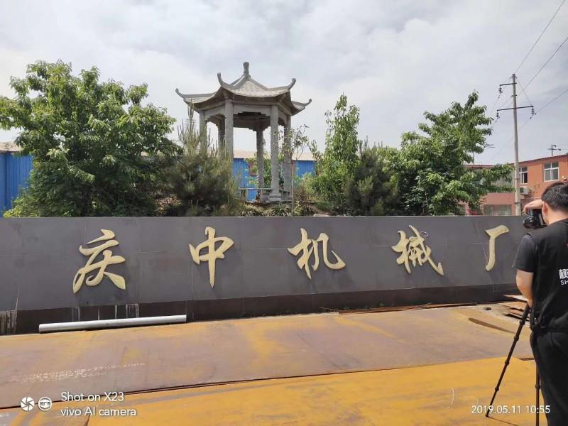 安阳庆中机械