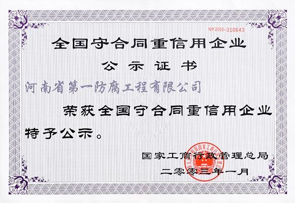 国家工商总局守合同重信用证书