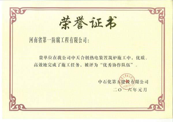中石化第五建设有限公司优秀协作队伍荣誉证书2016