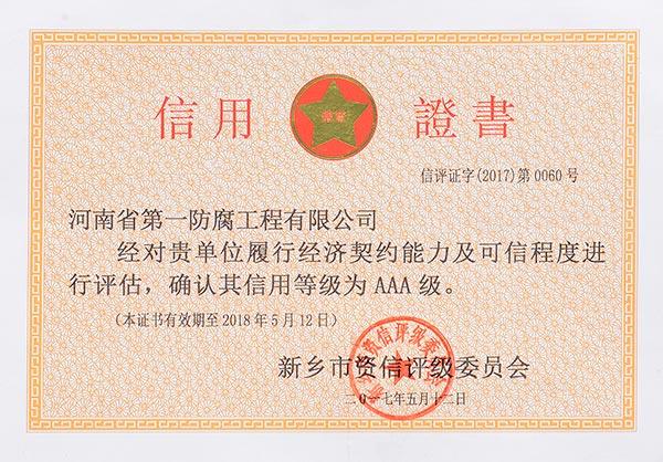 16年度AAA信用证书
