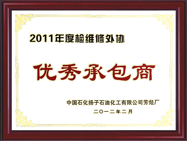 2011年度扬子石化芳烃厂优秀承包商