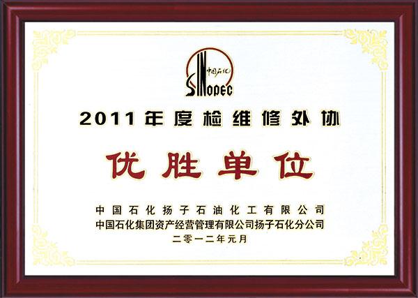 扬子石化2011年度检维修优胜单位