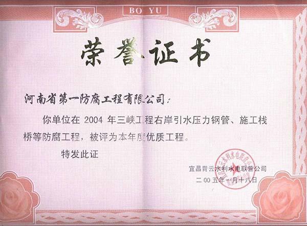 2004年三峡工程右岸引水压力钢管及栈桥防腐优质工程奖
