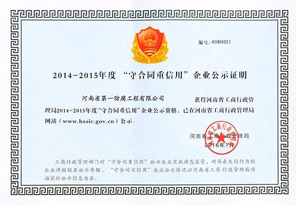 河南省工商局守合同重信用证书