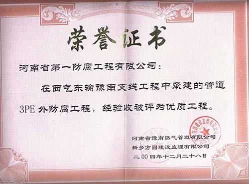 西气东输豫南支线3PE防腐优质工程