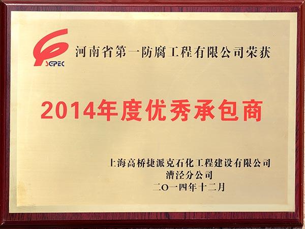 2014年度优秀承包商