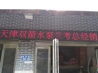 天津双箭水泵兰考总经销
