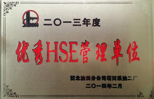 优秀HSE管理单位