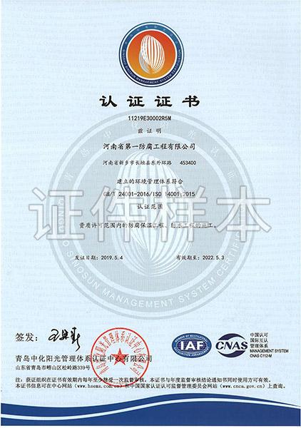 環境管理體系證書