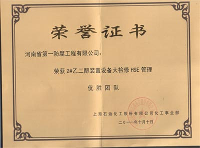 2011年上海石化乙二醇装置大修HSE管理优胜团队